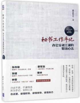 秘书工作手记——办公室老江湖的职场心法 只谈干货,不灌鸡汤。形为手记,实则心法