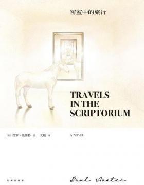 密室中的旅行 保罗·奥斯特最为真诚的文学自白: 作者是人物的上帝,还是他们的造物?