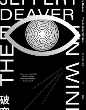 破窗 当代侦探小说大师杰夫里·迪弗力作 每一个人都是透明的,秘密不复存在 深度剖析现代社会的信息恐慌