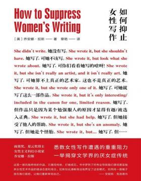 如何抑止女性写作 悉数女性写作遭遇的重重阻力 一举揭穿文学界的厌女症传统