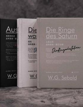 塞巴尔德作品集 《奥斯特利茨》《土星之环》《移民》