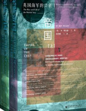 深蓝帝国:英国海军的兴衰(套装全2册) 毛姆文学奖得主本·威尔逊谱写的大不列颠帝国史诗