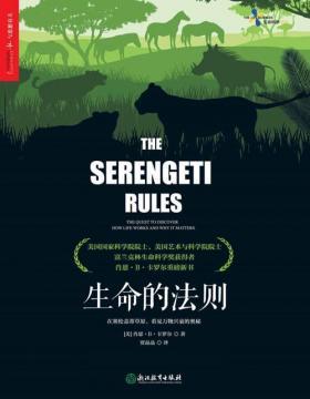 生命的法则:在塞伦盖蒂草原,看见万物兴衰的奥秘 生物界的《道德经》!