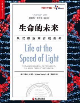 生命的未来 一本详细论述生命科学的基本原理的杰出著作 开启人造生命时代的引领之作