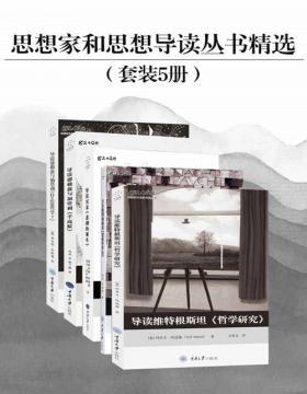 思想家和思想导读丛书精选(套装共5册)导读尼采、维特根斯坦、德勒兹、加塔利经典名作