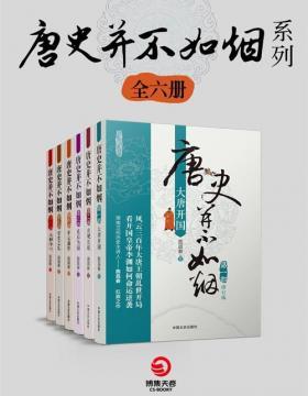 唐史并不如烟系列(共6册) 更严谨的考据,更有才的文笔,写就更辉煌的唐朝!