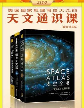 美国国家地理写给大众的天文通识课(套装共3册)历数人类探索未知的高光时刻,领略人类认知的最远端