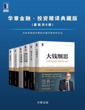 华章金融·投资精译典藏版(套装共6册)为你带来经济荣枯中循环获利的方法