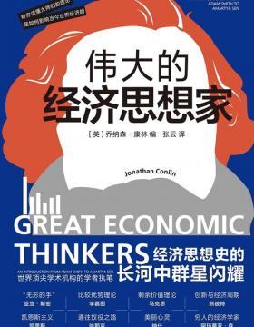 伟大的经济思想家 经济思想史的长河中群星闪耀 一本书帮你读懂 这些响当当的名字是如何影响当今世界经济的