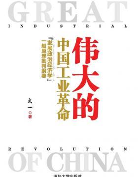 """伟大的中国工业革命 """"发展政治经济学""""一般原理批判纲要 解密中国经济崛起之谜题,探索中华民族振兴之路径"""