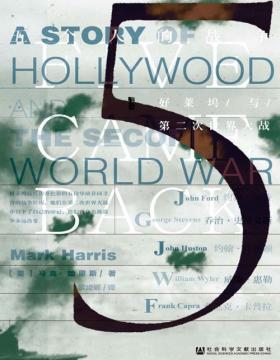五个人的战争:好莱坞与第二次世界大战 好莱坞最具传奇色彩的五位导演非同寻常的战争经历