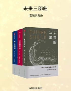 未来三部曲 第三次浪潮+权力的转移+未来的冲击 未来的冲击波曾席卷整个西方社会,今天仍在冲击着我们