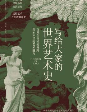"""写给大家的世界艺术史 艺术版""""全球通史""""!书柜中的颜值担当!浪漫法国家庭常备的艺术藏书!"""