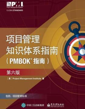 项目管理知识体系指南(第六版)项目管理PMP考生、项目管理从业人员必备,项目管理全球性标准