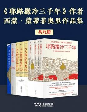 西蒙·蒙蒂菲奥里作品集(共9册)《耶路撒冷三千年》《大人物的世界史》《青年斯大林》《书信中的世界史》