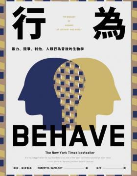 行為:暴力、競爭、利他,人類行為背後的生物學 台版 關於人類行為高明的跨領域科學研究