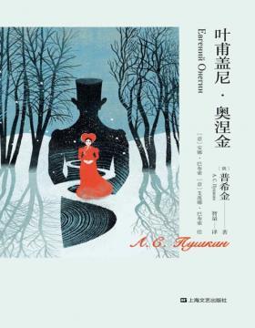 """叶甫盖尼·奥涅金 感动大半个文艺圈的爱情悲剧 """"俄罗斯诗歌的太阳""""普希金代表作"""