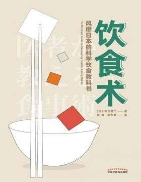 饮食术 风靡日本的科学饮食教科书 资深医学博士亲授正确饮食术,送给每个人的控糖、减脂健康忠告