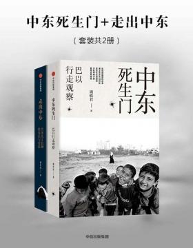 周轶君作品:走出中东+中东死生门(套装2册) 以中东为起点,拜访16个国家,讲述时代变迁的人生故事