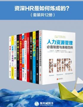 资深HR是如何炼成的?(套装共12册)猎战、怎样选人用人留人辞人、管理员工有绝招、中国式管人用人……