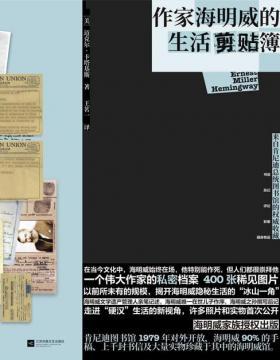 作家海明威的生活剪贴簿 来自肯尼迪总统图书馆的权威收藏 大多首度面世