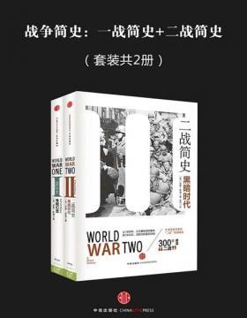战争简史(套装共2册) 《二战简史:黑暗时代》《一战简史:帝国幻觉》