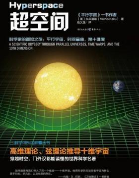 超空间 科学家的冒险之旅 平行宇宙、时间弯曲、第十维度 宇宙弦理论 超弦理论 黑洞 虫洞 星际穿越