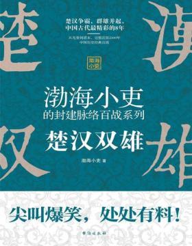 2020-12 楚汉双雄 渤海小吏讲中国史 楚汉争霸,群雄并起,通过9场重大战役,讲述中国历史最精彩的8年