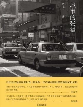 城市的张望 以社会学家的锐利目光,探寻新一代香港人的思想结构和文化关怀