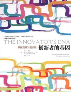 创新者的基因 每个人都能越来越具有创新精神,只要掌握创新者特有的五种发现技能,就能激活埋伏在体内的创新基因