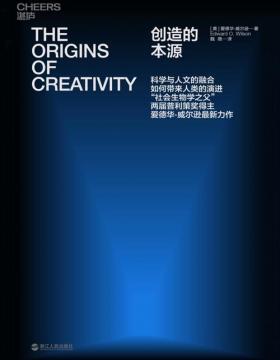 创造的本源 创造是什么?如何创造?为什么创造对人类如此重要?揭示创造的根本奥秘 科学与人文的融合,才是创造的本源