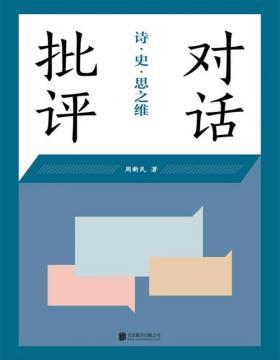 2021-01 对话批评:诗·史·思之维 一部中国现当代著名作家、学者的对话集 共同探讨当代中国文学、文学批评等问题