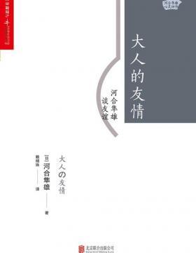 大人的友情:河合隼雄谈友谊 日本国宝级心理学家、荣格学派精神分析大师河合隼雄沉淀之作