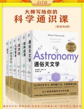 2021-01 大师写给你的科学通识课(套装共6册):通俗天文学+物种起源+自然史+几何原本+从一到无穷大+相对论