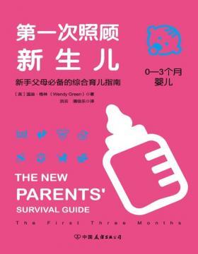 第一次照顾新生儿:新手父母必备的综合育儿指南 面对0-3个月婴儿,你必须知道的实用建议,都在这里