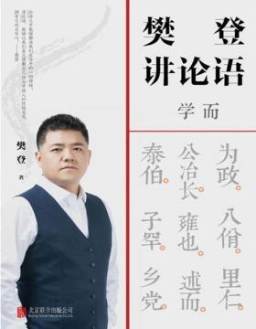 2020-11 樊登讲论语:学而 不仅让你读透《论语》,还让你把鲜活的中国智慧用起来,让为人处世变得简单!