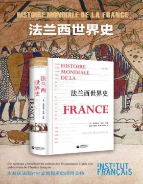 """法兰西世界史 法国百余位历史学家匠心之作 它不是传统的法国史,也不是传统的世界史,而是""""以法国史为媒介引入的世界史"""""""