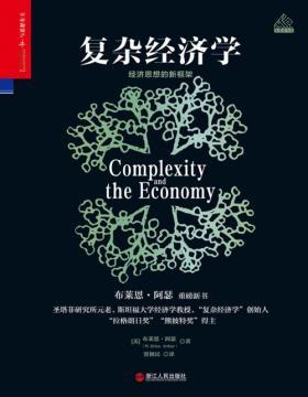 """复杂经济学:经济思想的新框架 经济学的新古典主义时代已经结束,取而代之的是复杂性时代!""""复杂经济学""""的奠基之作!"""