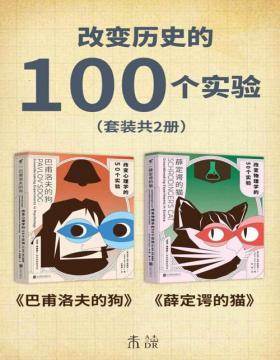 改变历史的100个实验(套装共2册)巴甫洛夫的够、薛定谔的猫