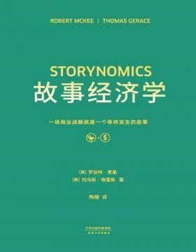 故事经济学 解决市场、经济、营销在拒绝广告的时代苦手问题的故事营销手册 一场商业战略就是一个等待发生的故事