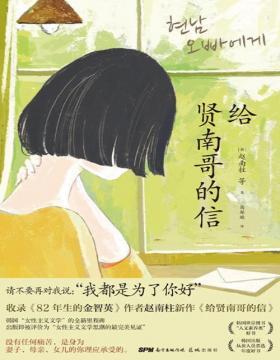 2021-03 给贤南哥的信 韩国女性主义文学的全新里程碑 7篇将女性置于故事核心的文学力作