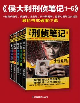 2021-03 侯大利刑侦笔记1-5(套装共5册)一部集侦查学、痕迹学、社会学、尸体解剖学、犯罪心理学之大成的教科书式破案小说
