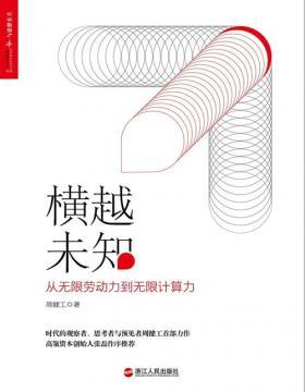 横越未知:从无限劳动力到无限计算力 周健工对中国新经济的观察、思考和预见