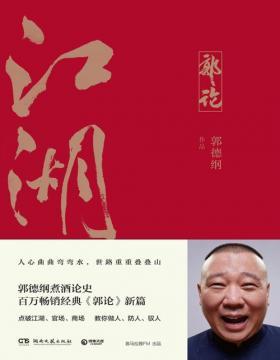 2021-01 郭论3:江湖 郭德纲谈中国式人情社会,点破江湖、官场、商场玄机!一本书教你做人、防人、驭人