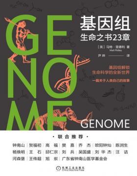 2021-02 基因组:生命之书23章 万分之一的基因差异带来百分百不同的生命故事 解锁生命科学,破译宿命论