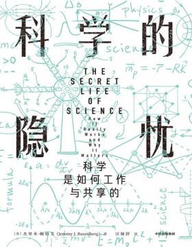 2021-01 科学的隐忧 科学不是一堆数字,它的本质是人类的探索欲和好奇心 让你了解科学如何工作与共享