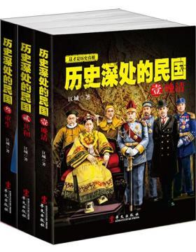 历史深处的民国(套装全3册)晚清 共和 重生 幽默解读1840~1945 从鸦片战争到抗日战争,百年风云真实再现