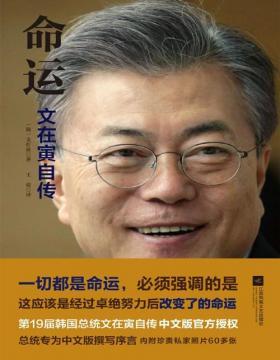 命运:文在寅自传 第19届韩国总统文在寅亲笔自传