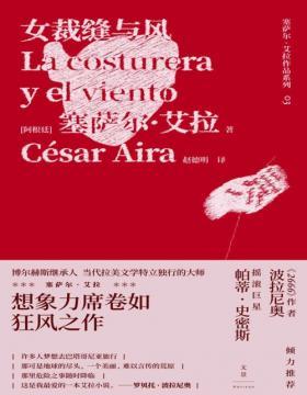 2021-01 女裁缝与风 博尔赫斯继承人、当代拉美文学特立独行的大师塞萨尔·艾拉想象力席卷如狂风之作