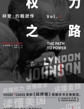 权力之路 美国第36任总统 林登约翰逊传 美剧《纸牌屋》主角原型 了解20世纪美国政治、历史的必读书